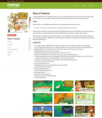 website_pookpuk_screenshot