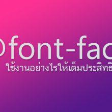 @font-face ใช้งานอย่างไรให้เต็มประสิทธิภาพ